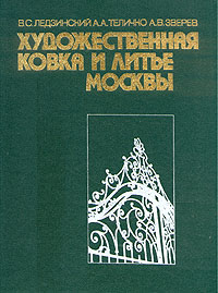 Художественная ковка и литье Москвы