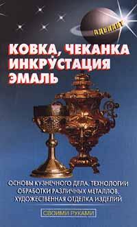 kniga-borisovoi-kovka