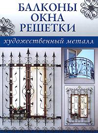 """""""Балконы, окна, решетки"""""""