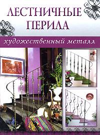 декоративные перила для лестниц из кованого железа