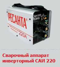 svarochnyi-apparat-resanta-220