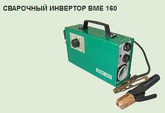 Сварочный аппарат ВМЕ 160