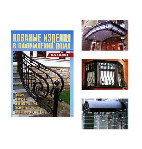 Kovannye-izdeliia-v-oformlenii-doma-Katalog