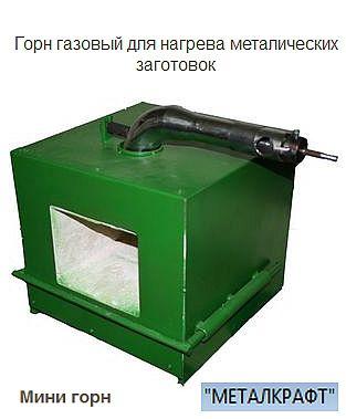 mini-gorn-metalkraft