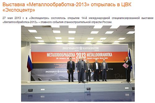 vystavka-metalloobrabotka-2013