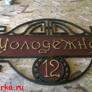 kovka-Maksa-Vishniakova-6