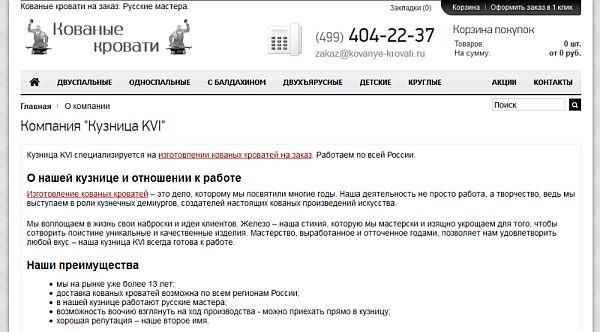 kovanye-krovati-ru