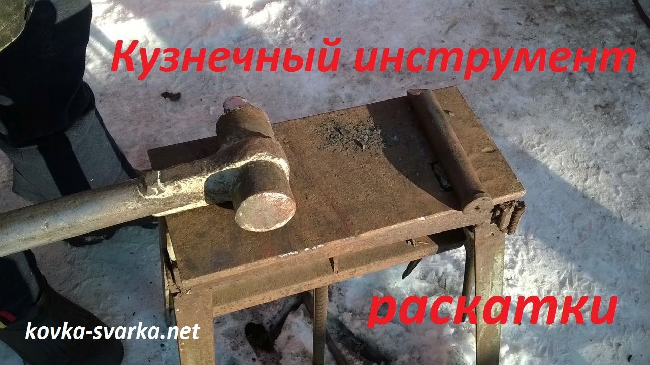 раскатки - кузнечный инструмент