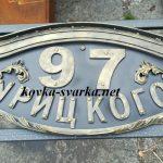 Кованая адресная табличка