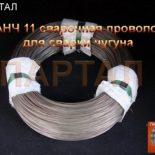 Сварочная проволока ПАНЧ-11