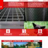 Завод «Центр Сетка» (Киев): производство металлических сеток для заборов