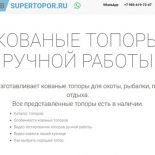 SuperTopor (Москва)