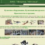 Фирма Ютика (Москва)