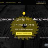 Pro Инструмент (Пермь)