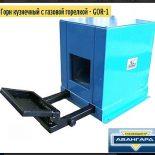 Газовый кузнечный горн BlackSmith — GOR-1, где купить, цена, характеристики