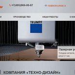 Техно-Дизайн (Москва): лазерная резка металлов